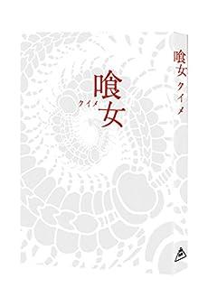 喰女‐クイメ‐ 特別版(公開版・DC版併録)(仮) [Blu-ray]
