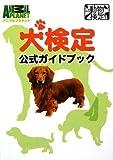 犬検定公式ガイドブック (アニマルプラネット動物検定シリーズ)