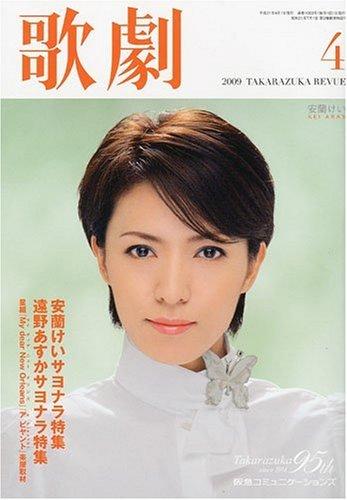 歌劇 2009年 04月号 [雑誌]