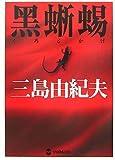 黒蜥蜴 (学研M文庫)