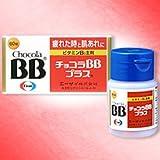 【第3類医薬品】チョコラBBプラス 60錠 ×2