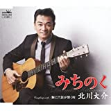 みちのく-北川大介
