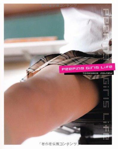 Peeping girls life (マーブルブックス)