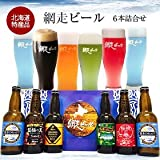 網走ビール6本詰合せセット
