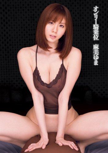 オンリー騎乗位 麻美ゆま [DVD]