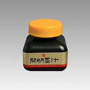 開明墨汁 70ml