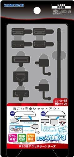 PS3用ポートプロテクトキャップ『ほこり入れま栓!3』