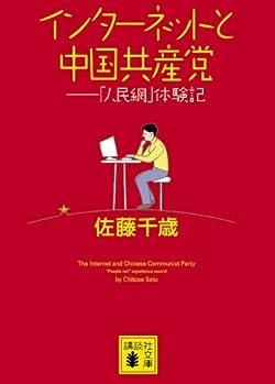 インターネットと中国共産党 「人民網」体験記 (講談社文庫)