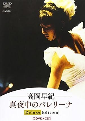 真夜中のバレリーナ[Deluxe Edition] [DVD]