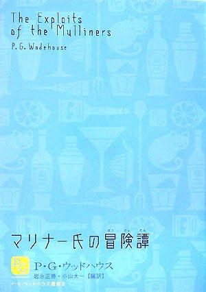 マリナー氏の冒険譚 (P・G・ウッドハウス選集 3)