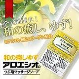 ゆず アロエ塩 800g つぶ塩マッサージソープ/ フタバ化学 アロエシオ
