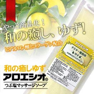 ゆず アロエ塩 800g つぶ塩マッサージソープ フタバ化学 アロエシオ