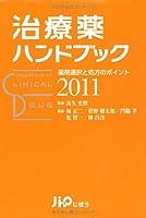 治療薬ハンドブック2011  薬剤選択と処方のポイント