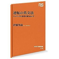 逆転の英文法 ネイティブの発想を解きあかす (NHK出版新書) [Kindle版]