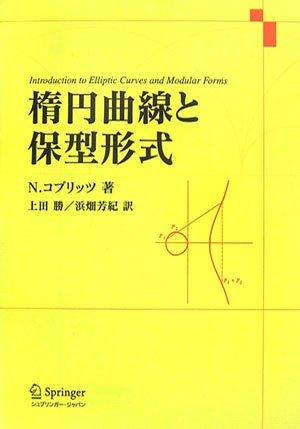 楕円曲線と保型形式 (Springer GTMシリーズ)
