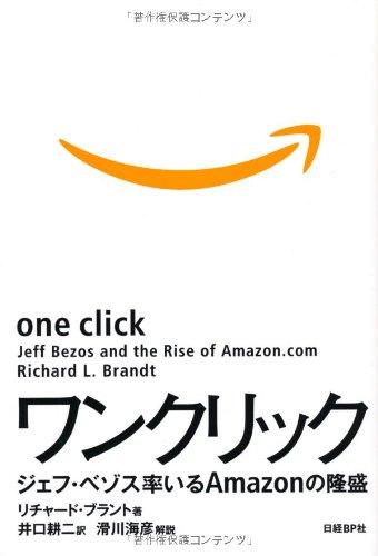 ワンクリック—ジェフ・ベゾス率いるAmazonの隆盛