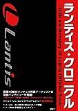 ランティス・クロニクル (CDジャーナルムック)