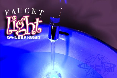【独占輸入FaucetLight】水道の蛇口にピタっ♪温度で超青く!超赤く光る★蛇口LEDレーザービーム