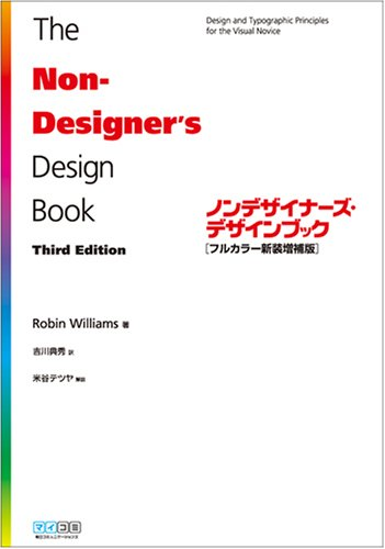 Non designers / design books [revised and enlarged edition full-color]