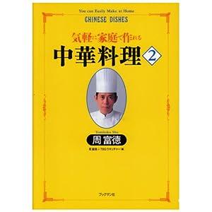 気軽に家庭で作れる中華料理〈2〉 (周富徳シリーズ)
