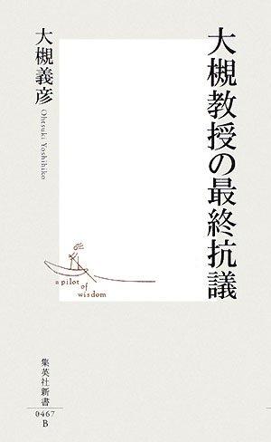 大槻教授の最終抗議 (集英社新書 467B)