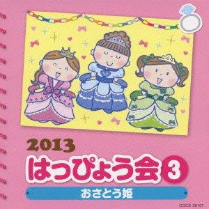 2013 はっぴょう会(3) おさとう姫
