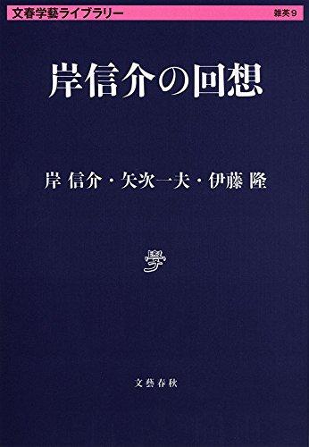 岸信介の回想 (文春学藝ライブラリー)