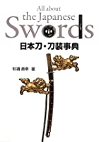 日本刀・刀装事典―目の眼ハンドブック