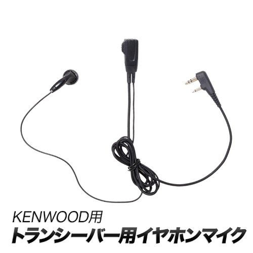 For Kenwood KENWOOD for for Demi has DEMITOSS for earphones with クリップマイクロホン UBZ-LK20 UBZ-LM20 UBZ-BG20R UBZ-BH47FR UBZ-EA20R UBZ-BM20R for earphone mic earphone microphone EMC-3 EMC-7 compatible