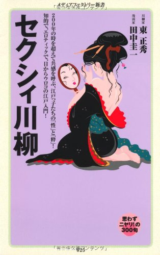セクシィ川柳 (メディアファクトリー新書)