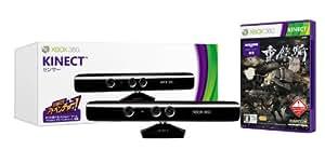 Xbox 360 Kinect センサー 重鉄騎 同梱版【CEROレーティング「Z」】(「重鉄騎 特殊迷彩「カーボンアサシンパック」DLご利用コード」同梱)
