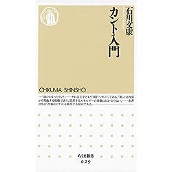 カント入門 (ちくま新書) [Kindle版]