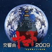 宇宙戦艦ヤマト復活篇オリジナルサウンドトラック 交響曲ヤマト2009