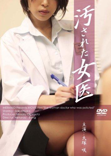 汚された女医 [DVD]