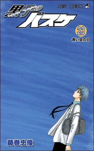 黒子のバスケ 23 (ジャンプコミックス)