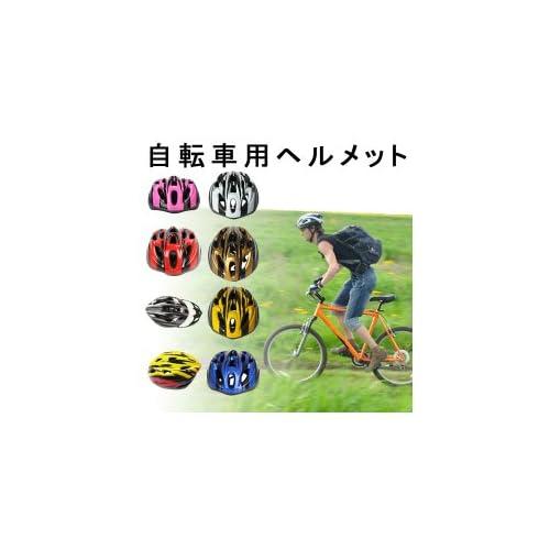 新型 自転車ヘルメット◆サイクルヘルメット ロードバイク・マウンテンバイク・クロスバイク・スポーツバイクに最適です! 大人用 通勤や通学にも◆8色選ぶ 並行輸入品