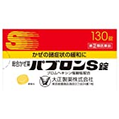【指定第2類医薬品】パブロンS錠 130錠