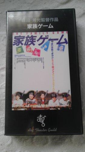 家族ゲーム [VHS]