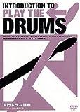 入門 ドラム講座 [DVD]