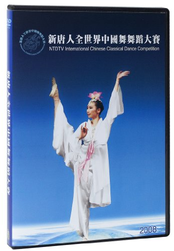 2008 NTDTV International Chinese Classical Dance Competition