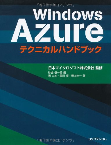 Windows Azure�ƥ��˥���ϥ�ɥ֥å�