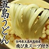 ◆送料込み◆五島うどん《正規品》[飛び魚スープ付き]送料込み2個セット[約10人前]