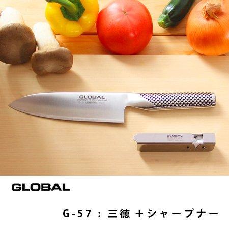 グローバル 三徳G-57刃渡り16cm&スピードシャープナーセット(グローバル包丁/GLOBAL包丁/三徳包丁G-57/スピードシャープナー)