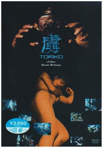 虜-TORIKO- [DVD]