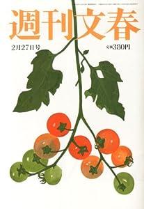 週刊文春 2014年 2/27号 [雑誌]