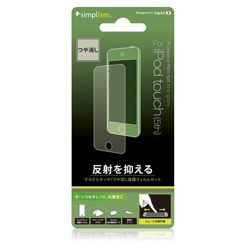 Simplism iPod touch (5th) 液晶保護フィルム つや消し 抗菌仕様 非光沢 アンチグレア TR-PFTC12-AG