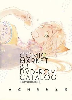 コミックマーケット 83 DVD-ROM カタログ