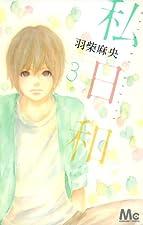私日和 3 (マーガレットコミックス)