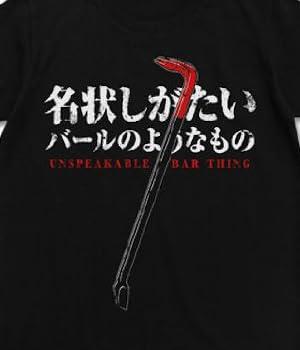 這いよれ!ニャル子さんW 名状しがたいバールのようなものTシャツ ブラック サイズ:M
