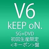 kEEP oN. (初回生産限定<キーポン盤>)(ジャケットB)